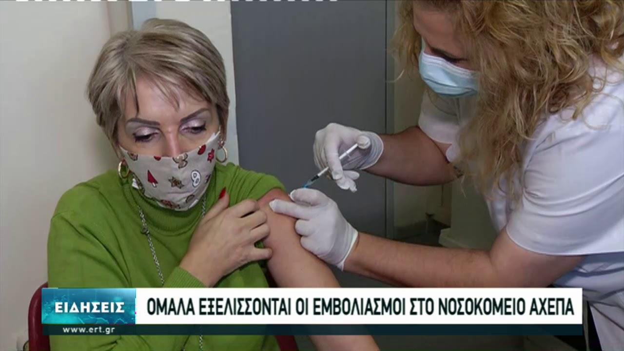 Συνεχίζεται με μεγάλη συμμετοχή ο εμβολιασμός των υγειονομικών στη Θεσσαλονίκη  | 31/12/2020 | ΕΡΤ
