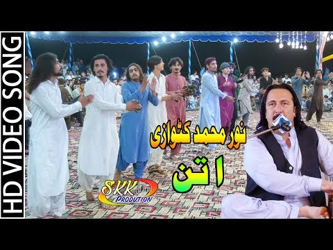 Noor Mohammad Katawazai New Attan Song HD 2019 Karachi Ganna Mandi parogram