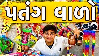 પતંગ વાળો | Khajur Bhai | Jigli and Khajur | Patang wado | Khajur Bhai Ni Moj | Nitin Jani | Khajur
