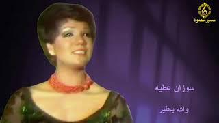 سوزان عطيّة والله يا طير وبقالك ريش