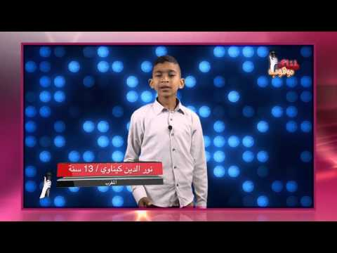 حب ايه بصوت نور الدين كيناوي