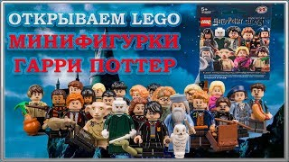 Открываем LEGO Минифигурки Гарри Поттер / LEGO Harry Potter Minifigures 71022