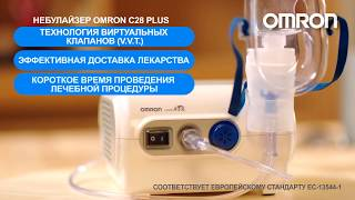 Небулайзер Omron CompAir NE-C28 Plus