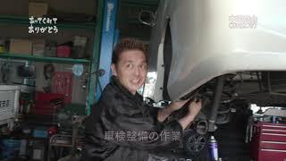 あってくれてありがとう:中嶋商会(東近江市)編