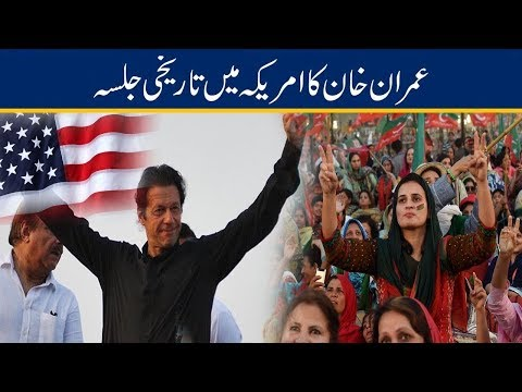 Complete PTI Jalsa In Washington, DC, USA