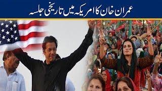 LIVE   PTI Jalsa from Washington, DC, USA