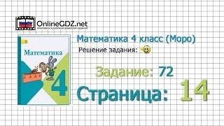 Страница 14 Задание 72 – Математика 4 класс (Моро) Часть 1