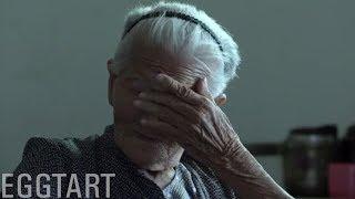 【蛋挞】中国22位「慰安妇」受害者现状记录片,揭开历史的伤口《二十二》