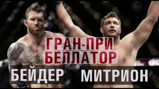 Гран-При Беллатор: Митрион-Бейдер прогноз.Bellator MMA / Bader vs. Mitrione