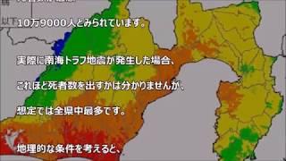 静岡県の南海トラフ地震被害想定