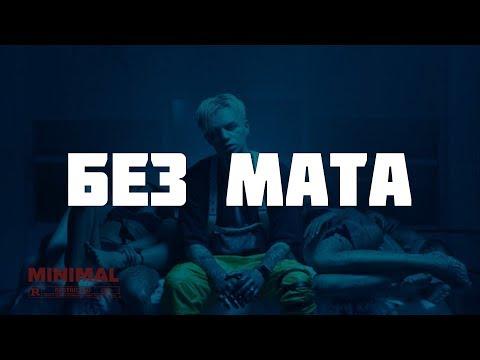 Элджей - Минимал (БЕЗ МАТА) + КЛИП