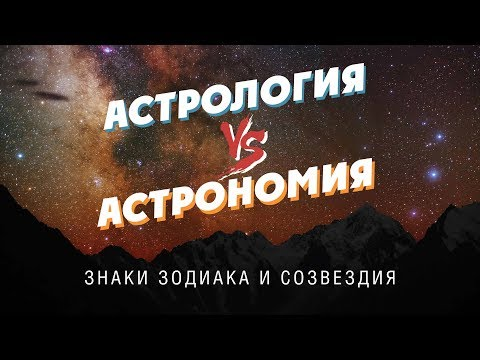 АСТРОНОМИЯ vs АСТРОЛОГИЯ: знаки зодиака и созвездия