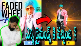 HOW TO GET FADED WHEEL SAKURA CLUBBER BUNDLE IN FREE FIRE   FADED WHEEL TIPS   TELUGU GAMING ZONE