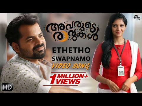 Ethetho Swapnamo - Avarude Ravukal Official Video Song
