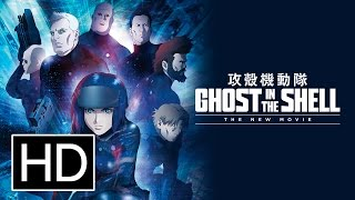 Ghost in the Shell: The New Movie - Official Trailer
