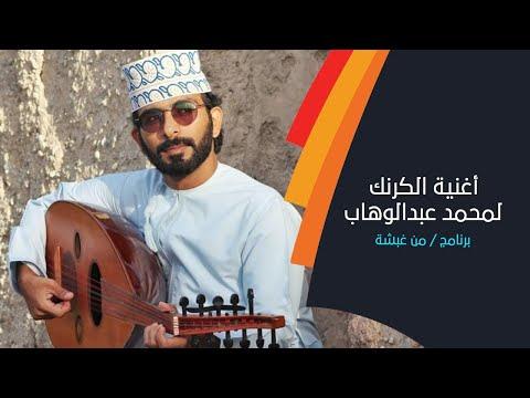 قراءة في أغنية الكرنك لمحمد عبدالوهاب مع إسماعيل المحاربي
