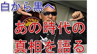 ビンタ男G1男・蝶野正洋が白から黒になったあの頃を詳しく語る
