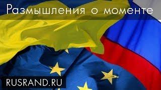 Украинские страсти