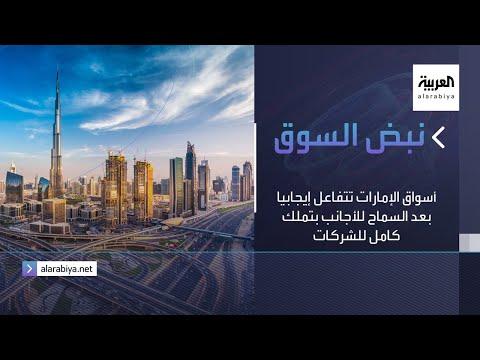 العرب اليوم - شاهد: أسواق الإمارات تتفاعل إيجابيا بعد السماح للأجانب بتملك كامل للشركات