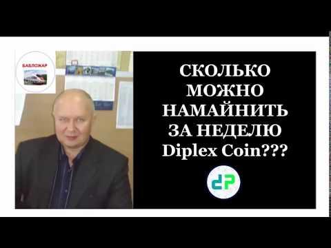 СКОЛЬКО МОЖНО НАМАЙНИТЬ ЗА НЕДЕЛЮ Diplex Coin???