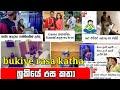 Bukiye rasakatha|Funy Fb Meems Sinhala|FBJoke Post|Shalani tharaka|බුකියේ රස කතා|30SEPTEMBER 2020