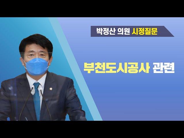 박정산 의원 시정질문(제252회 정례회)