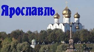 Города России  Ярославль  Прогулка по городу