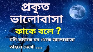 Best Bangla Love  Quotes । Manisider । Bani ।ukti Bani । বাংলা মোটিভেশন