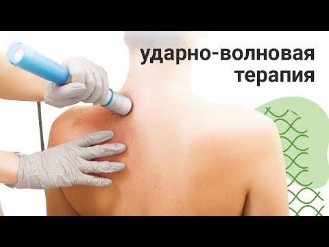 Ударно-волновая терапия. УВТ при болях в спине и шее