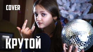 КРУТОЙ     Ксения Левчик     cover Егор Крид