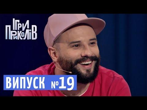 ІГРИ ПРИКОЛІВ - Нове ГУМОРИСТИЧНЕ ШОУ 09.11.2018, випуск 19 | Квартал 95 видео