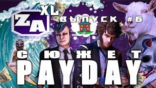 Задротская Академия - Сюжет Payday (Payday 2) [#6]