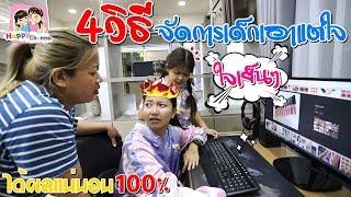 4วิธี จัดการเด็กเอาแต่ใจ พี่ฟิล์ม น้องฟิวส์ Happy Channel