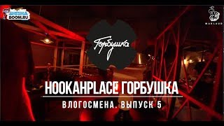 СМЕНАVLOG 5: КАЛЬЯННАЯ HOOKAHPLACE GORBUSHKA. ЗАШИВ И ГРОМКАЯ МУЗЫКА