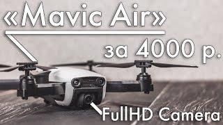 Дешевый клон Mavic Air с FullHD камерой - квадрокоптер Eachine E511