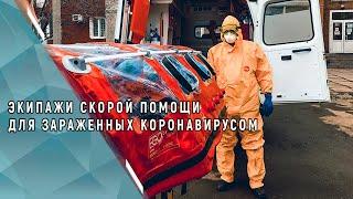 Три экипажа скорой помощи для группы риска заражения коронавирусом появились в Иркутске