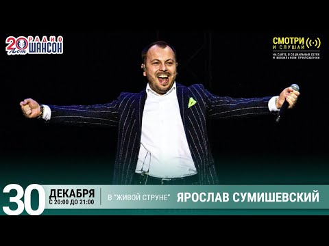 Ярослав Сумишевский. Концерт на Радио Шансон («Живая струна»)