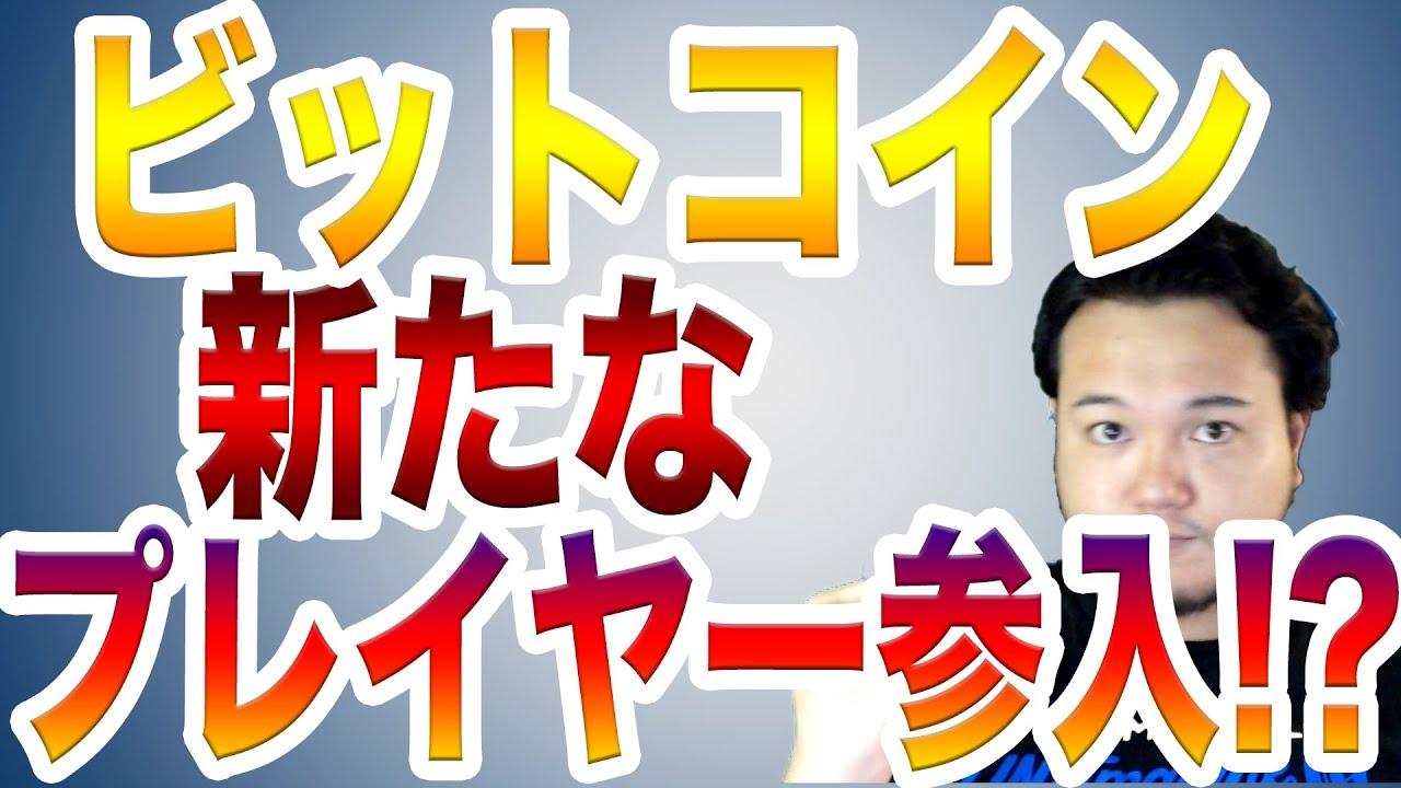 【仮想通貨】ビットコイン(BTC)新たなプレイヤー!?【ビットコイン】 #仮想通貨