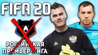 ПОЧЕМУ РПЛ НЕ БУДЕТ В FIFA 20