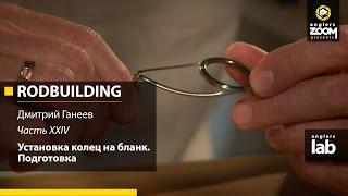 Замена пропускных колец на удилище мастерские в москве