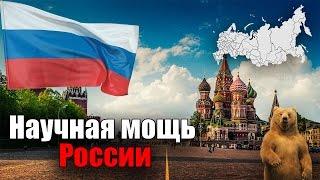 Наука России
