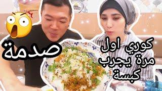صديقي الكوري صام معي يوم من العشر الاواخر من رمضان/ كوري ياكل كبسة لاول مرة / صدمة!!