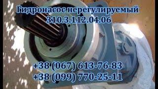 Гидронасос нерегулируемый 310.3.112.04.06