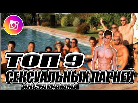 ТОП-9 | Самых сексуальных парней мальчиков Инстаграма 2019 - 2020