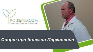 Спорт при болезни Паркинсона. Тренажеры и вертикализатор при болезни Паркинсона