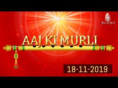 आज की मुरली 18-11-2019 | Aaj Ki Murli | BK Murli | TODAY'S MURLI In Hindi | BRAHMA KUMARIS | PMTV (видео)