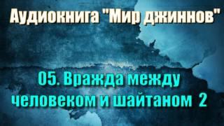 """05. Вражда между человеком и шайтаном 2 (аудиокнига """"мир джиннов"""")"""
