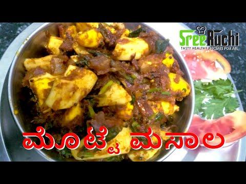 How to make Egg Masala/Egg Roast/Motte Masala, Kannada Egg Recipe - Sreeruchi