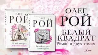 Книги, Больше, чем борьба. Ярче, чем любовь... Новый роман-дилогия Олега Роя