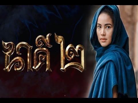 Thai Lakorn Drama 2017 At Ch7 Coming Soon